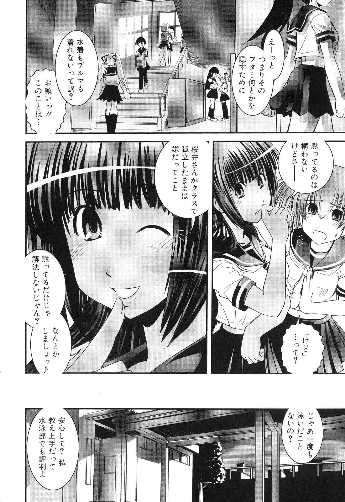 Futanarikko Lovers 5 55