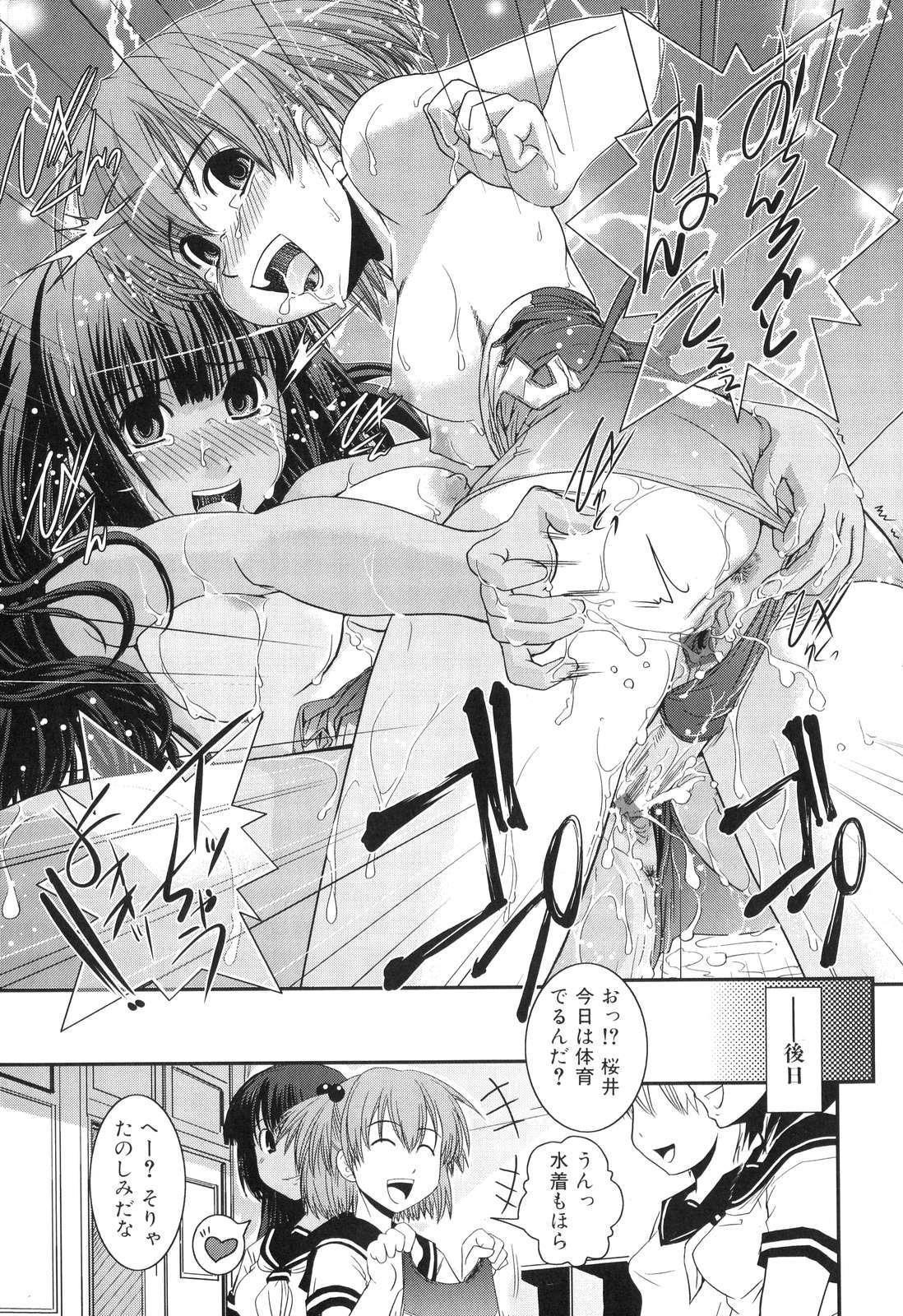 Futanarikko Lovers 5 66