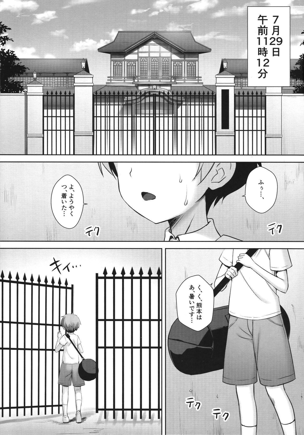 Nishizumi Maho no Suimin Kansatsu 2