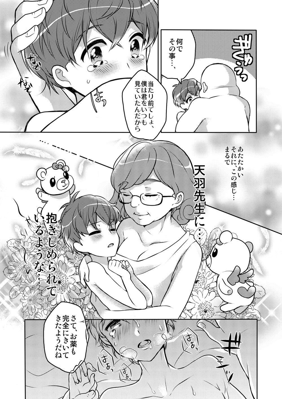 Oyasumi Sono Mae ni 12