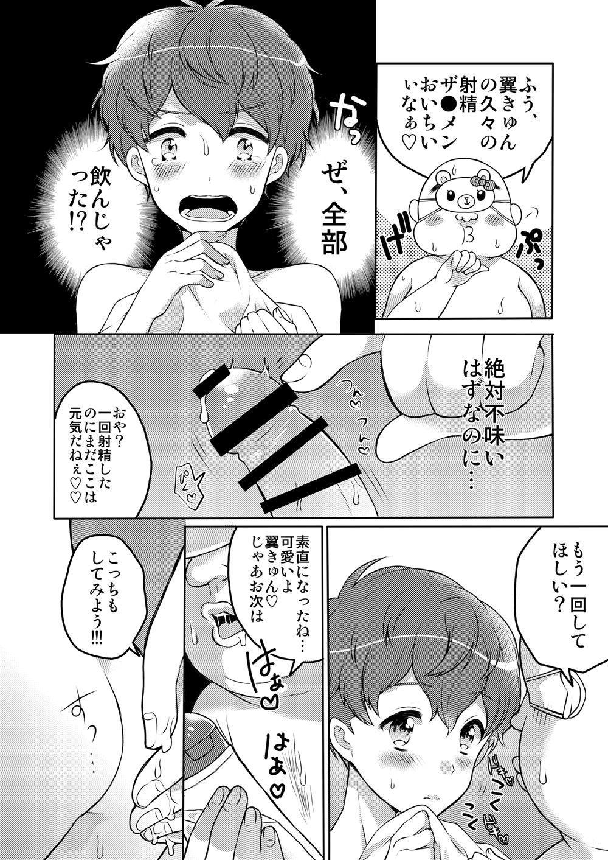 Oyasumi Sono Mae ni 15