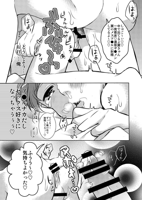 Oyasumi Sono Mae ni 24