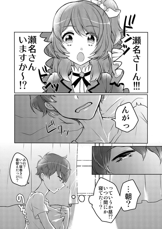 Oyasumi Sono Mae ni 27