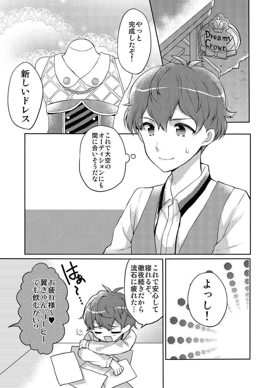 Oyasumi Sono Mae ni 2