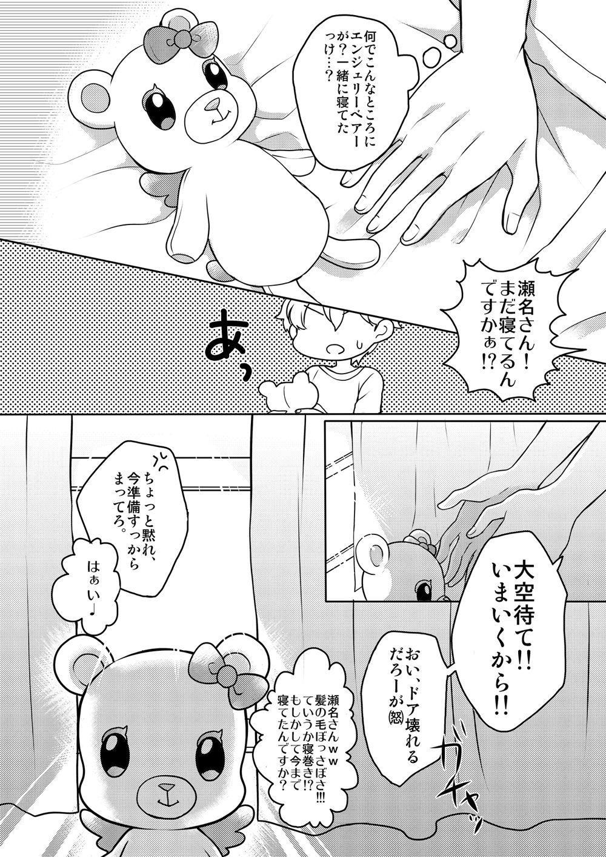 Oyasumi Sono Mae ni 29