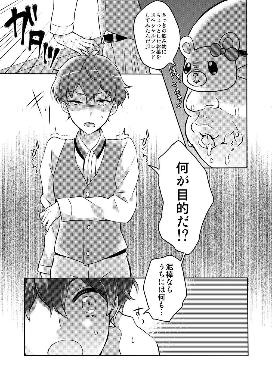 Oyasumi Sono Mae ni 6