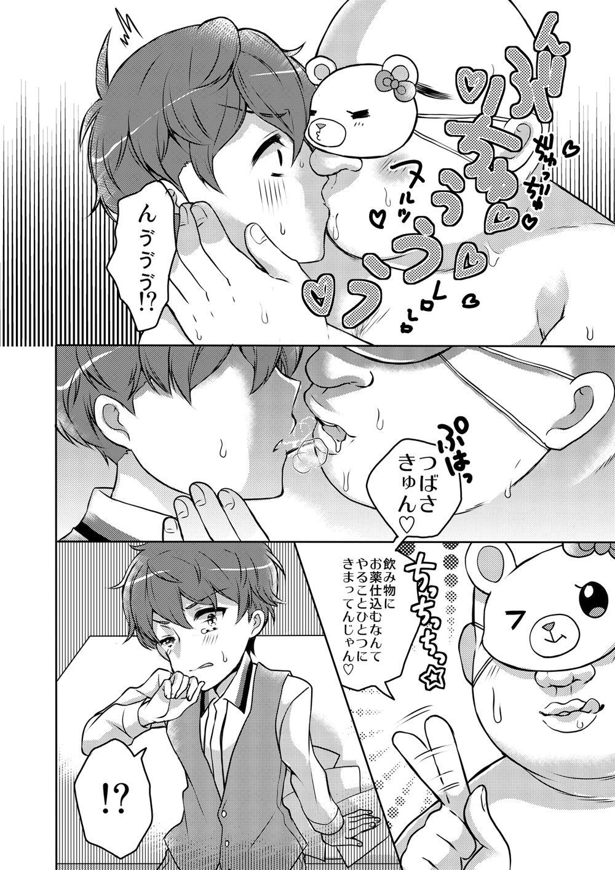 Oyasumi Sono Mae ni 7
