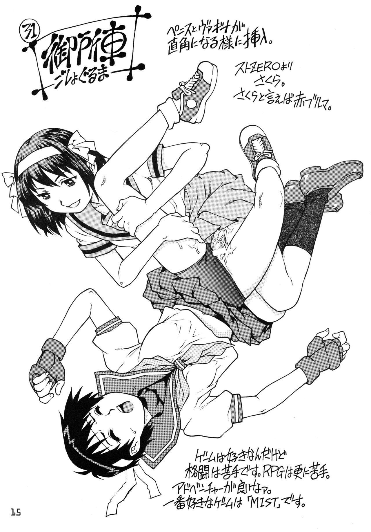 Futanari Haruhi no 48H 14