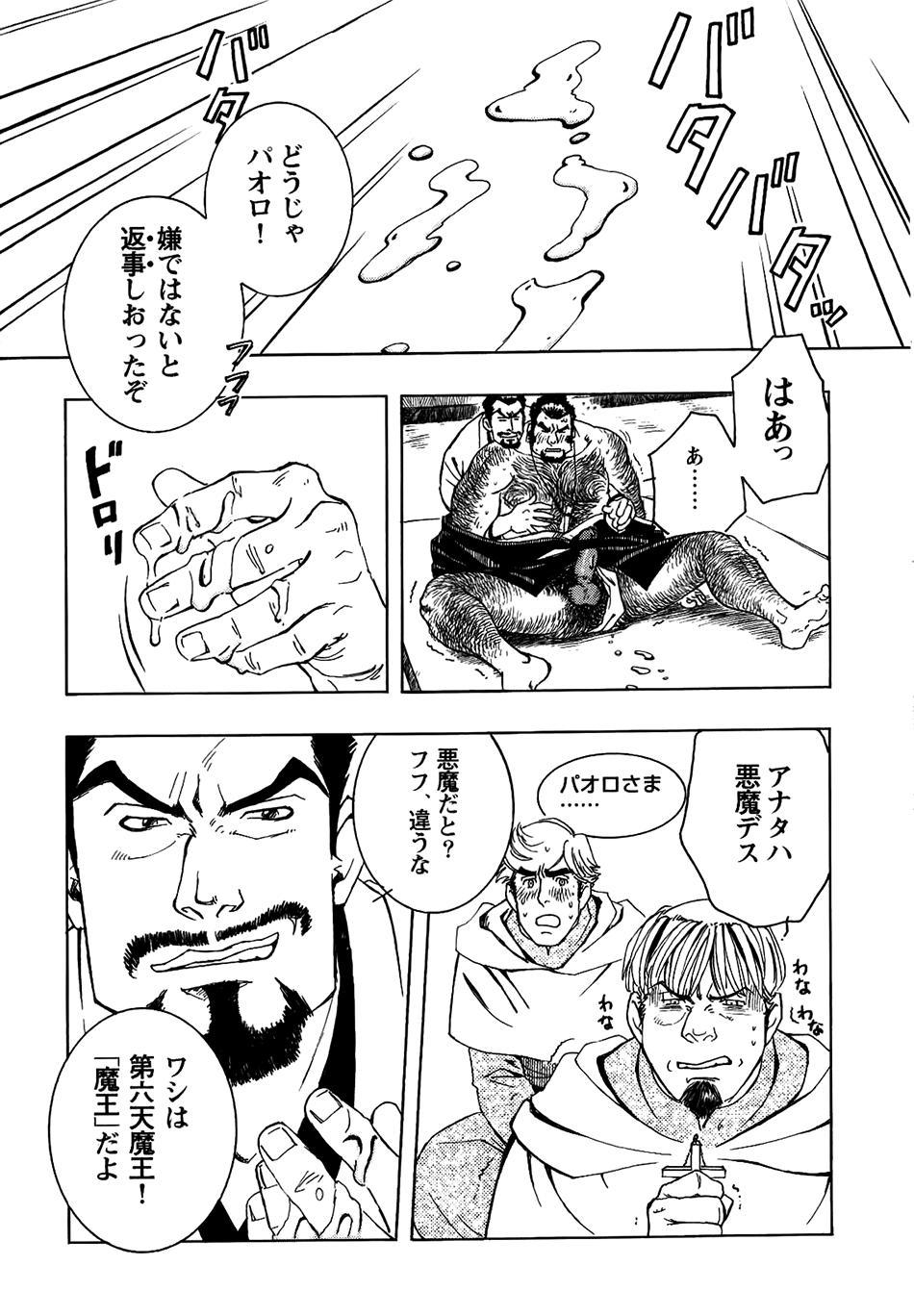 Nobunaga's lotion man 10