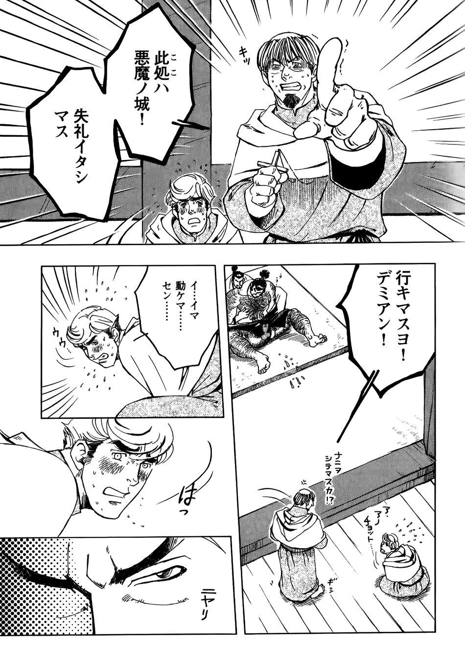 Nobunaga's lotion man 11