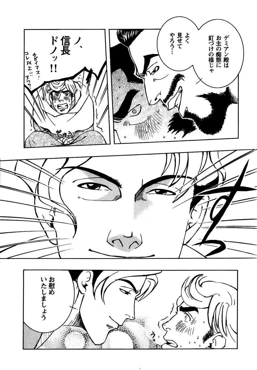 Nobunaga's lotion man 13