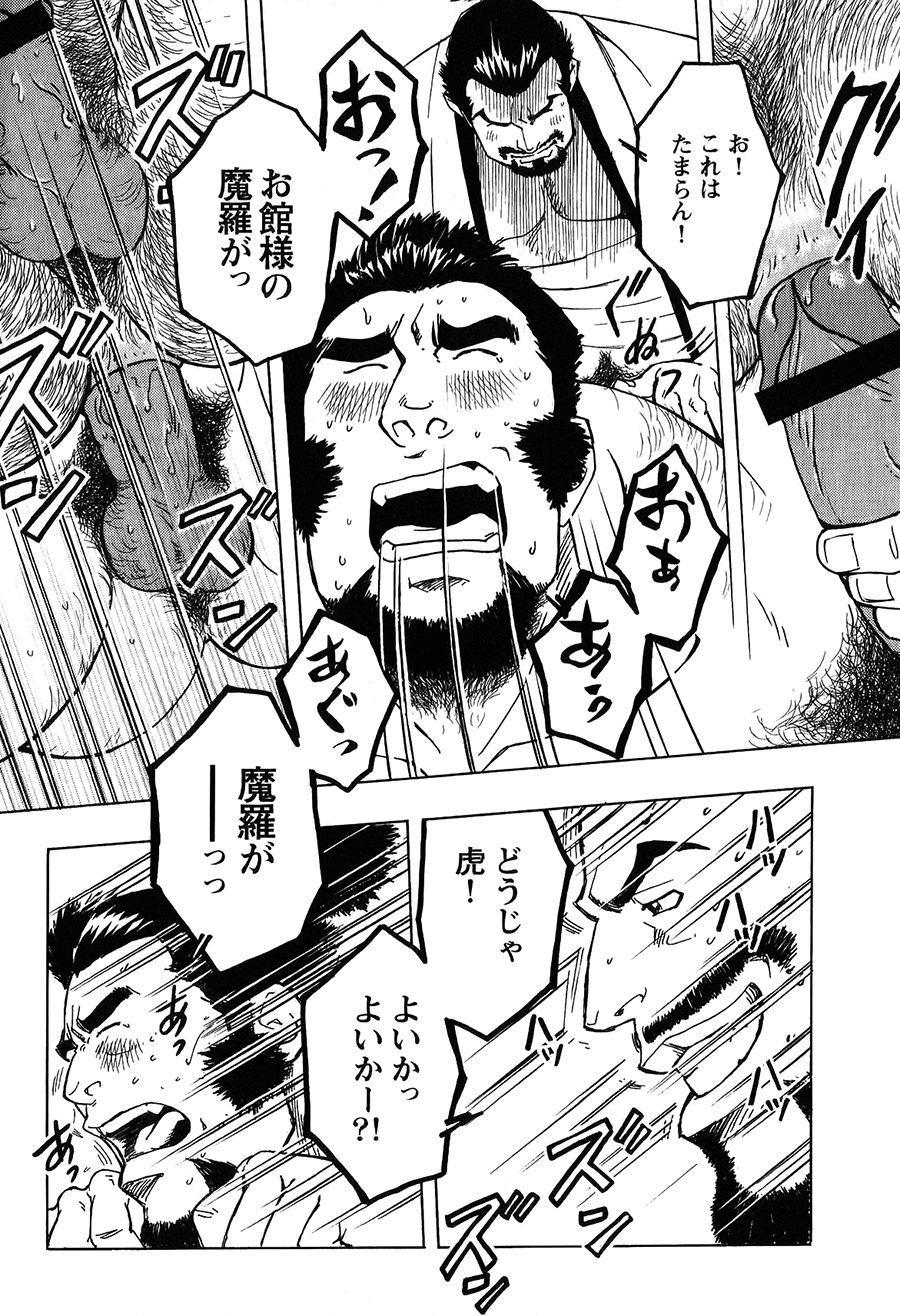 Nobunaga's lotion man 16