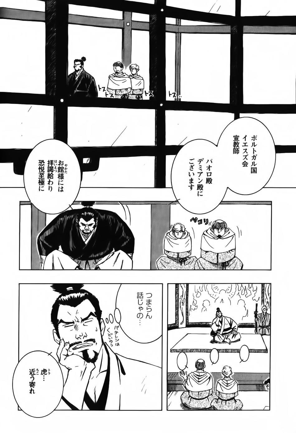 Nobunaga's lotion man 1