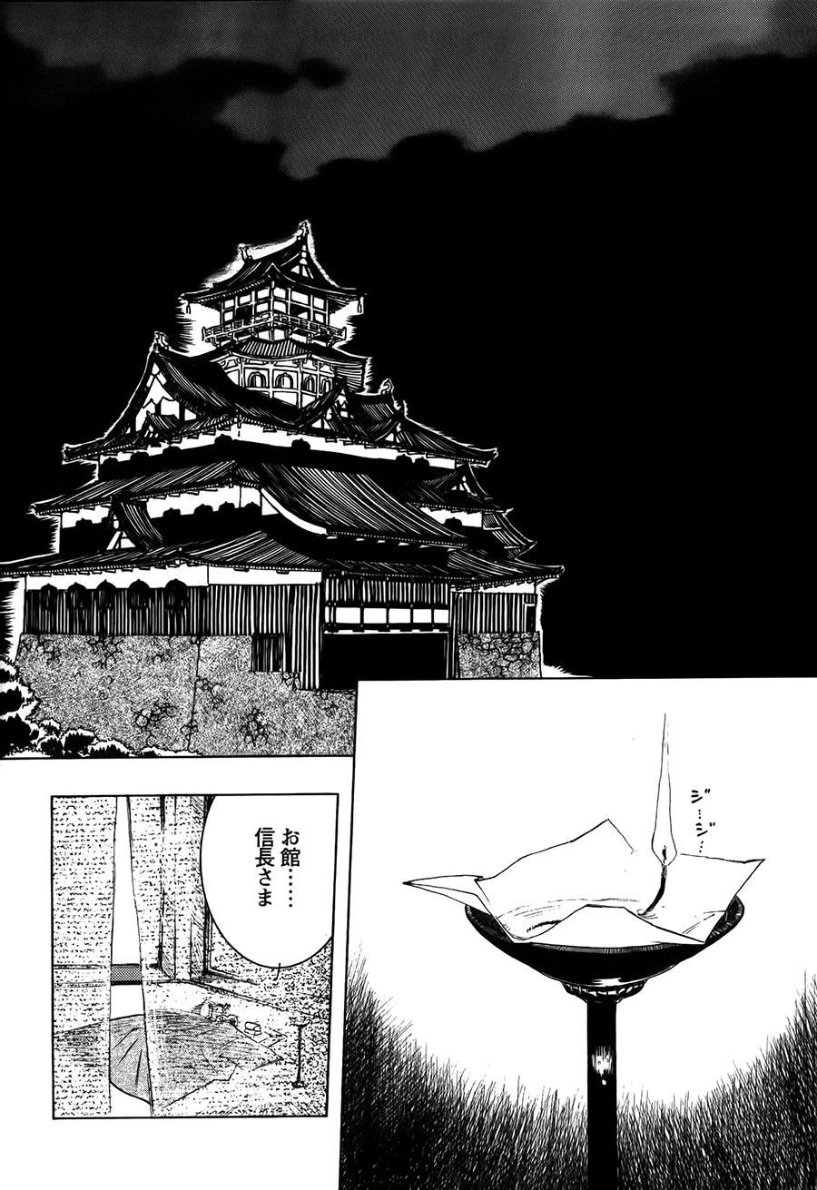 Nobunaga's lotion man 20