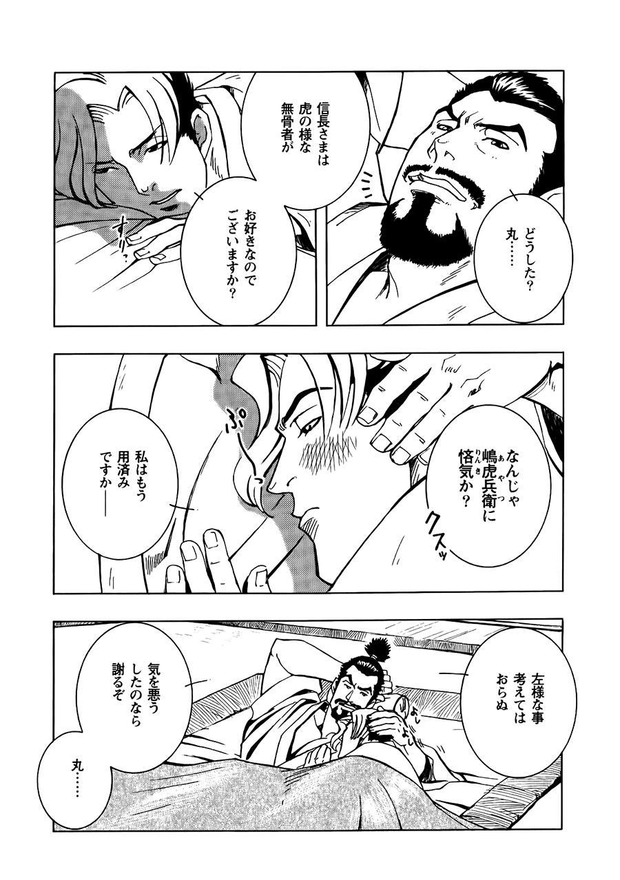 Nobunaga's lotion man 21