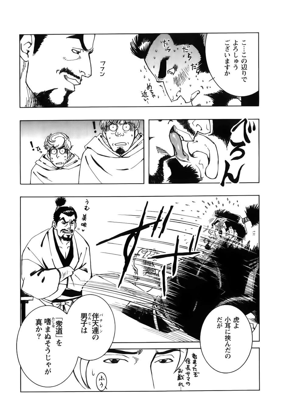 Nobunaga's lotion man 3