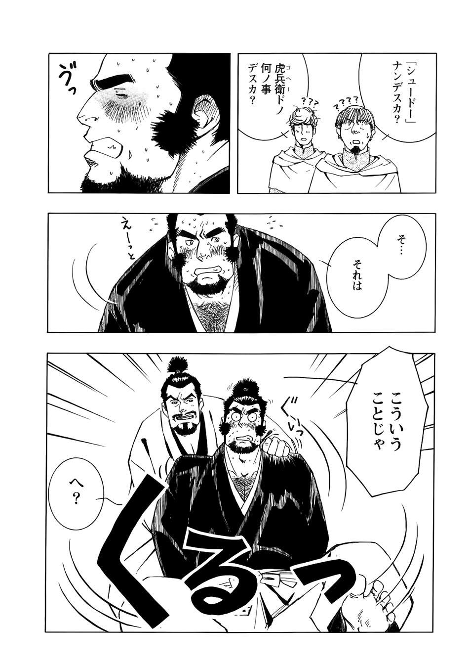 Nobunaga's lotion man 4