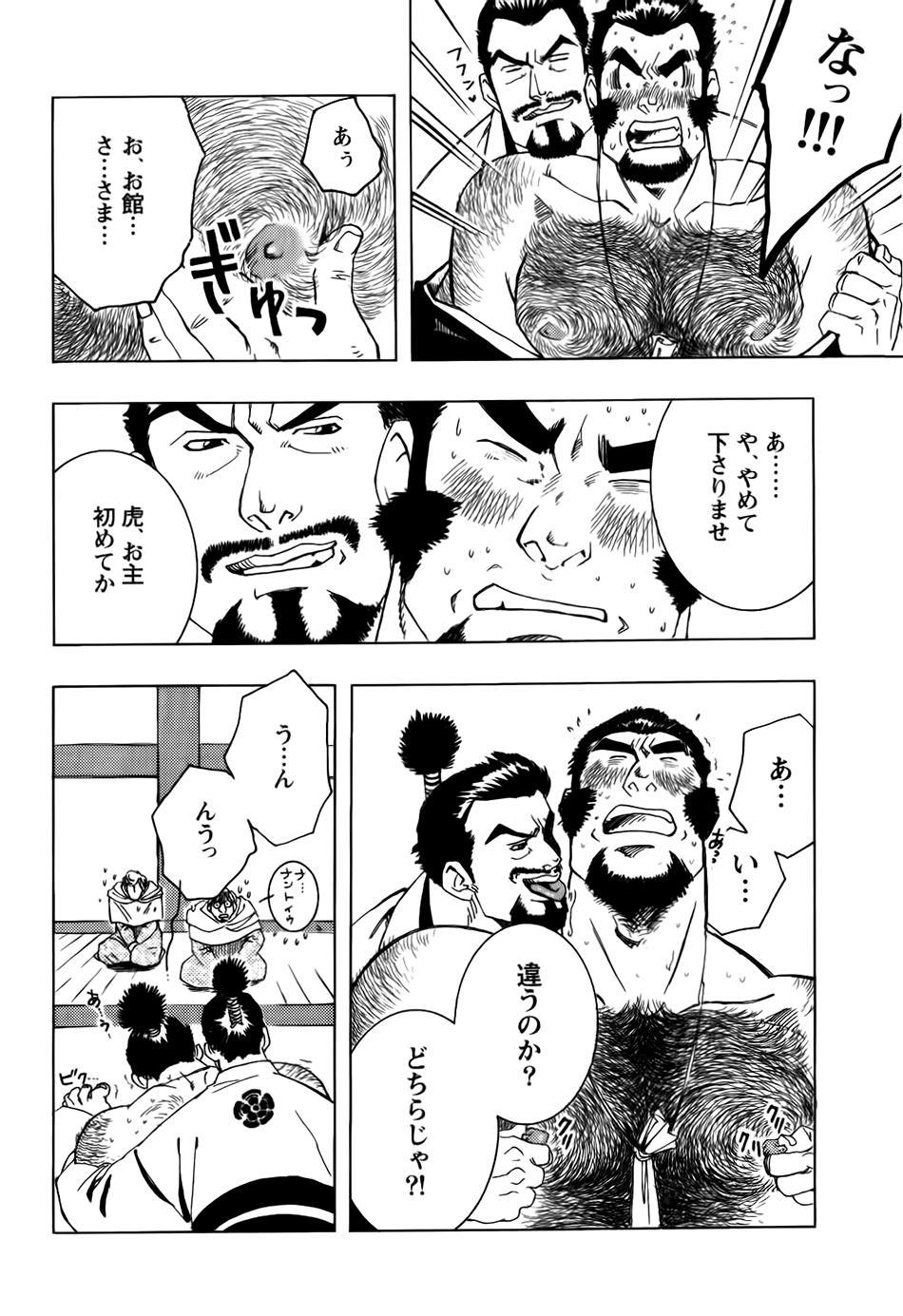 Nobunaga's lotion man 5