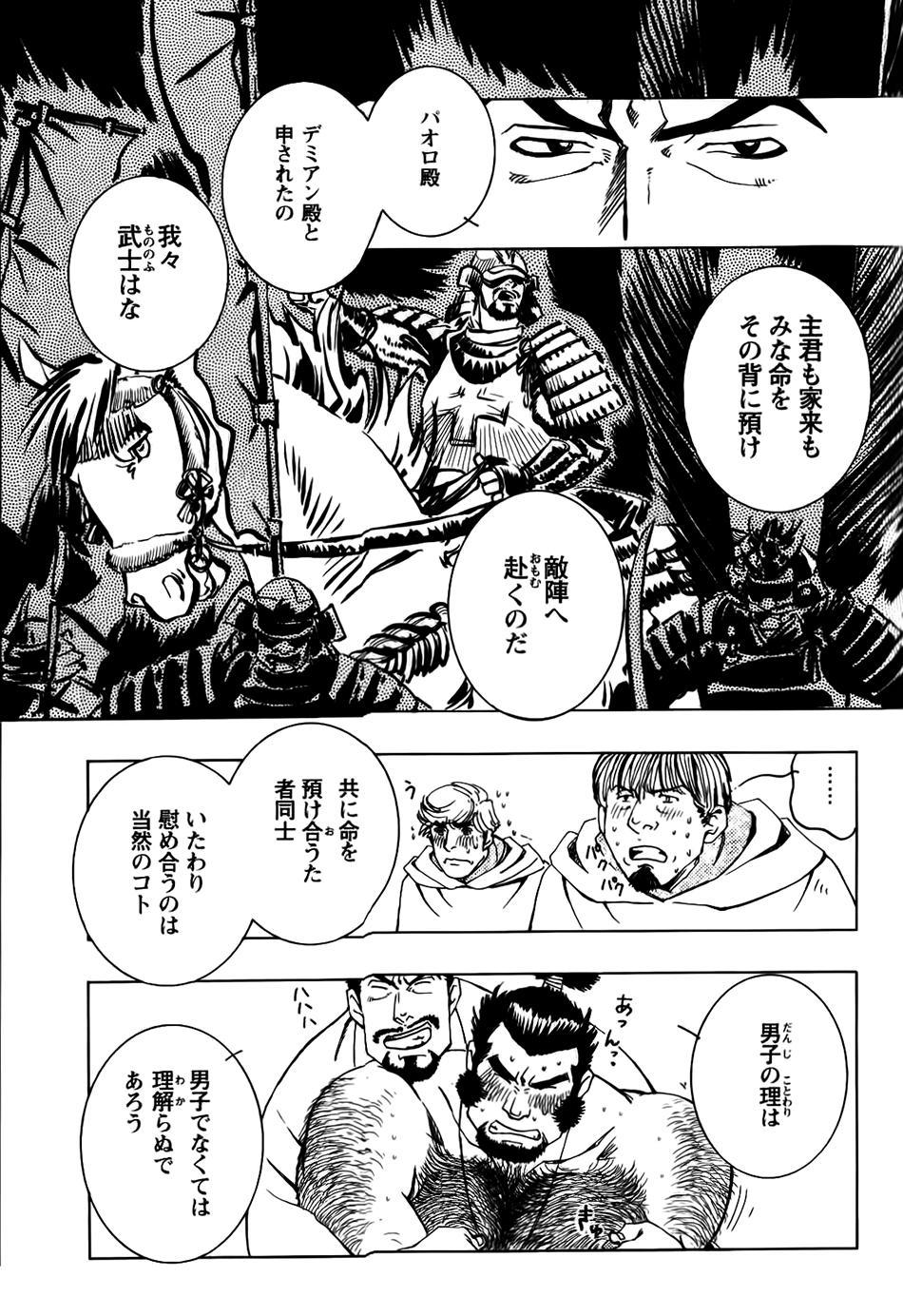 Nobunaga's lotion man 6