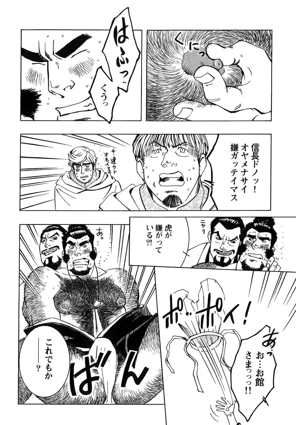 Nobunaga's lotion man 7