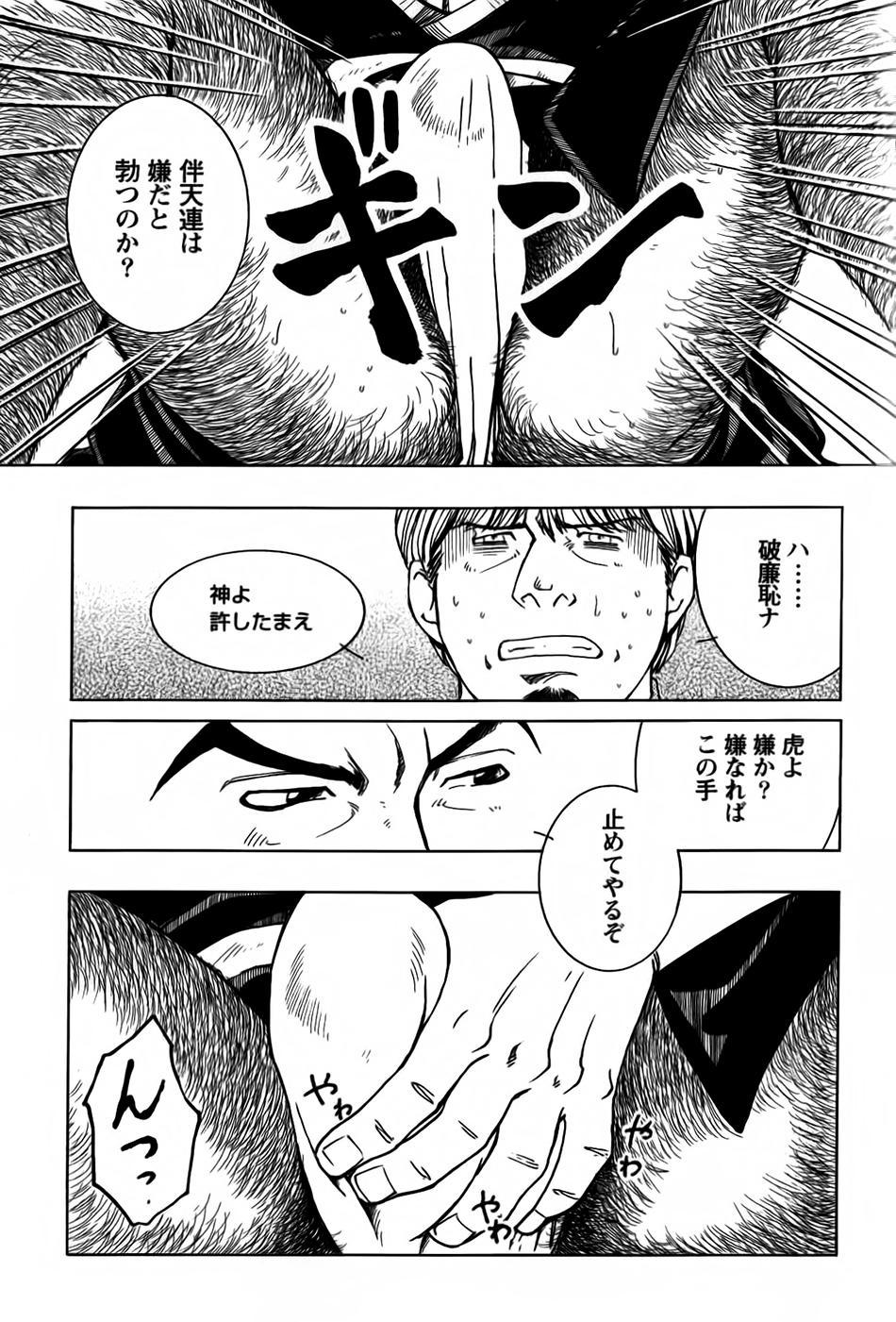 Nobunaga's lotion man 8