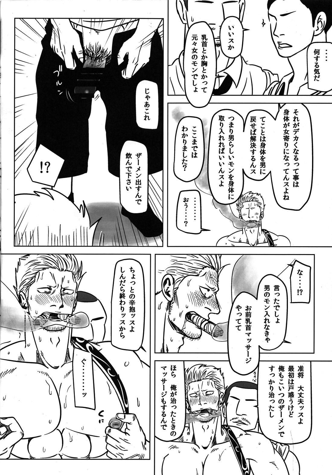 Dai B Chiku 12