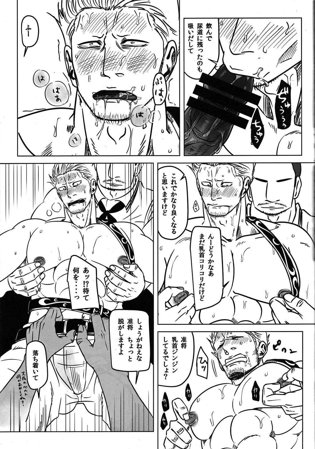Dai B Chiku 15