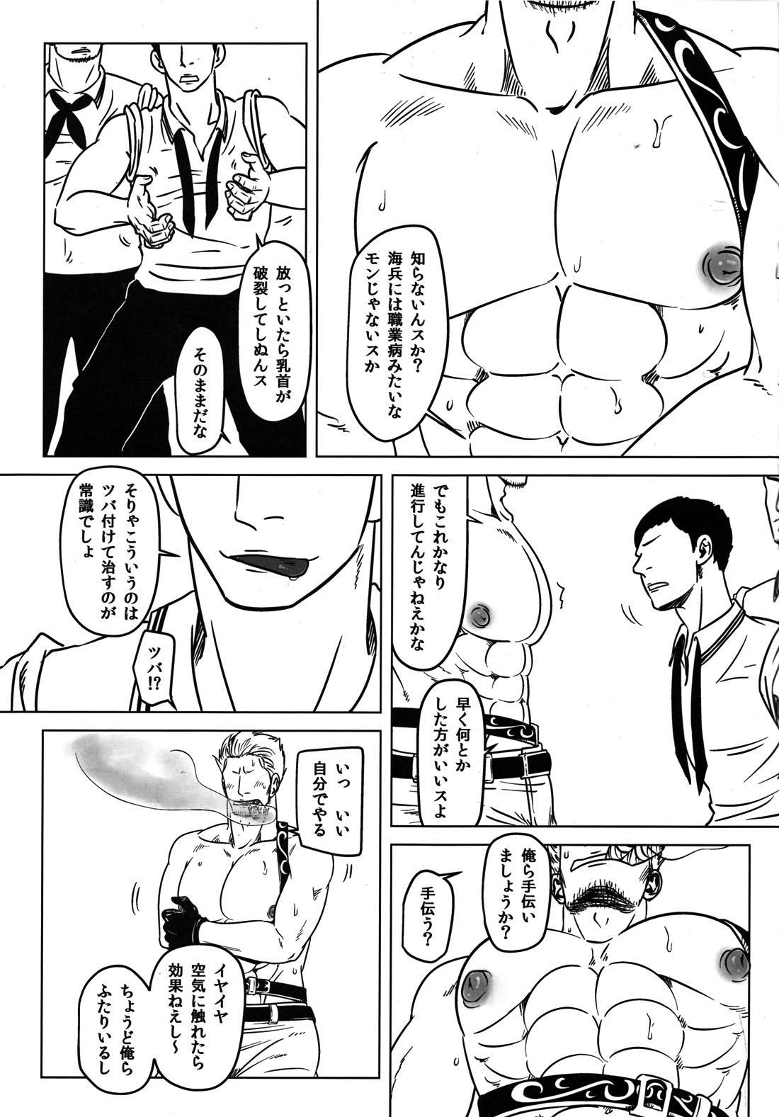 Dai B Chiku 7
