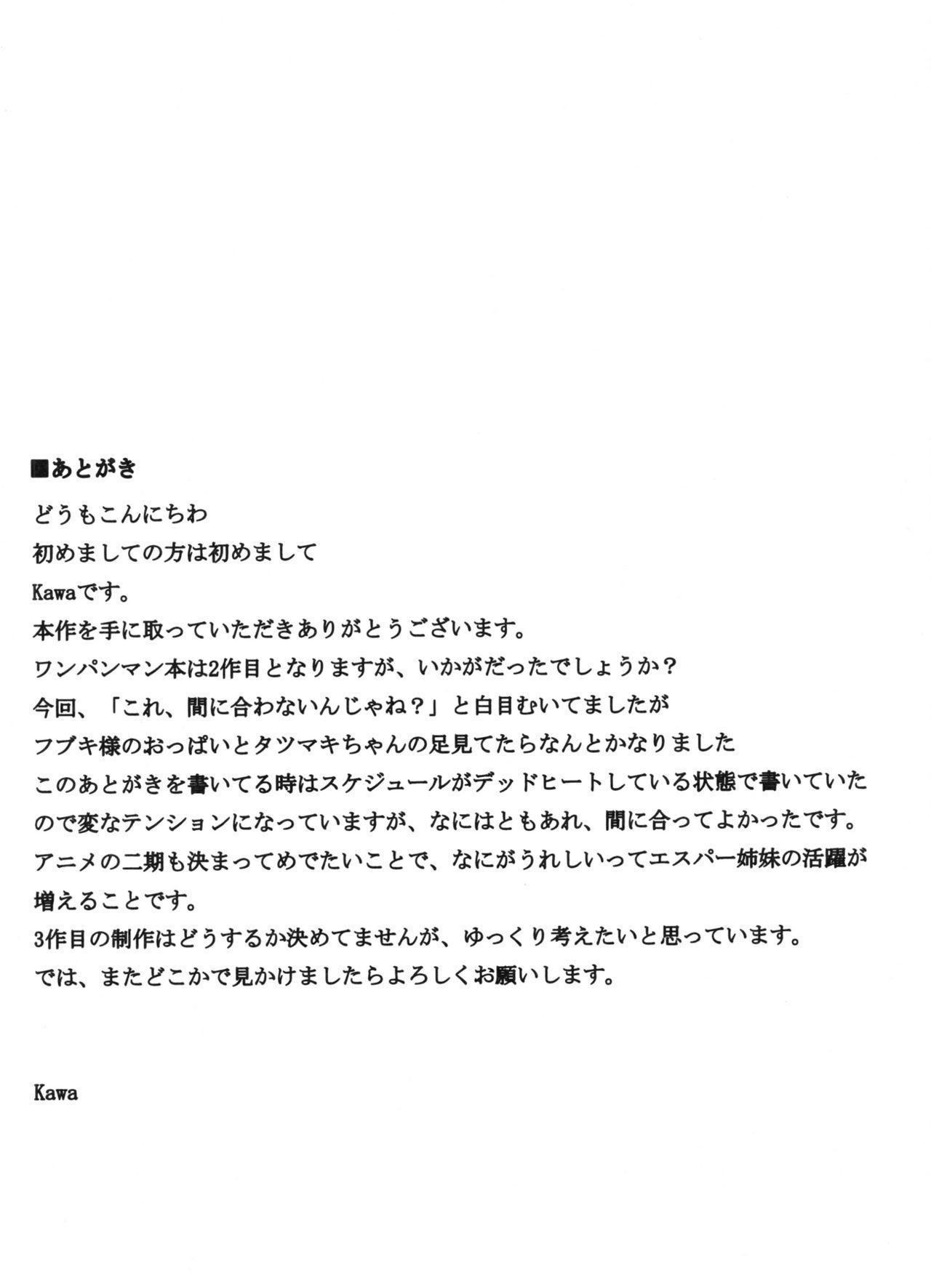 Dekoboko Love Sister 2-gekime! 23