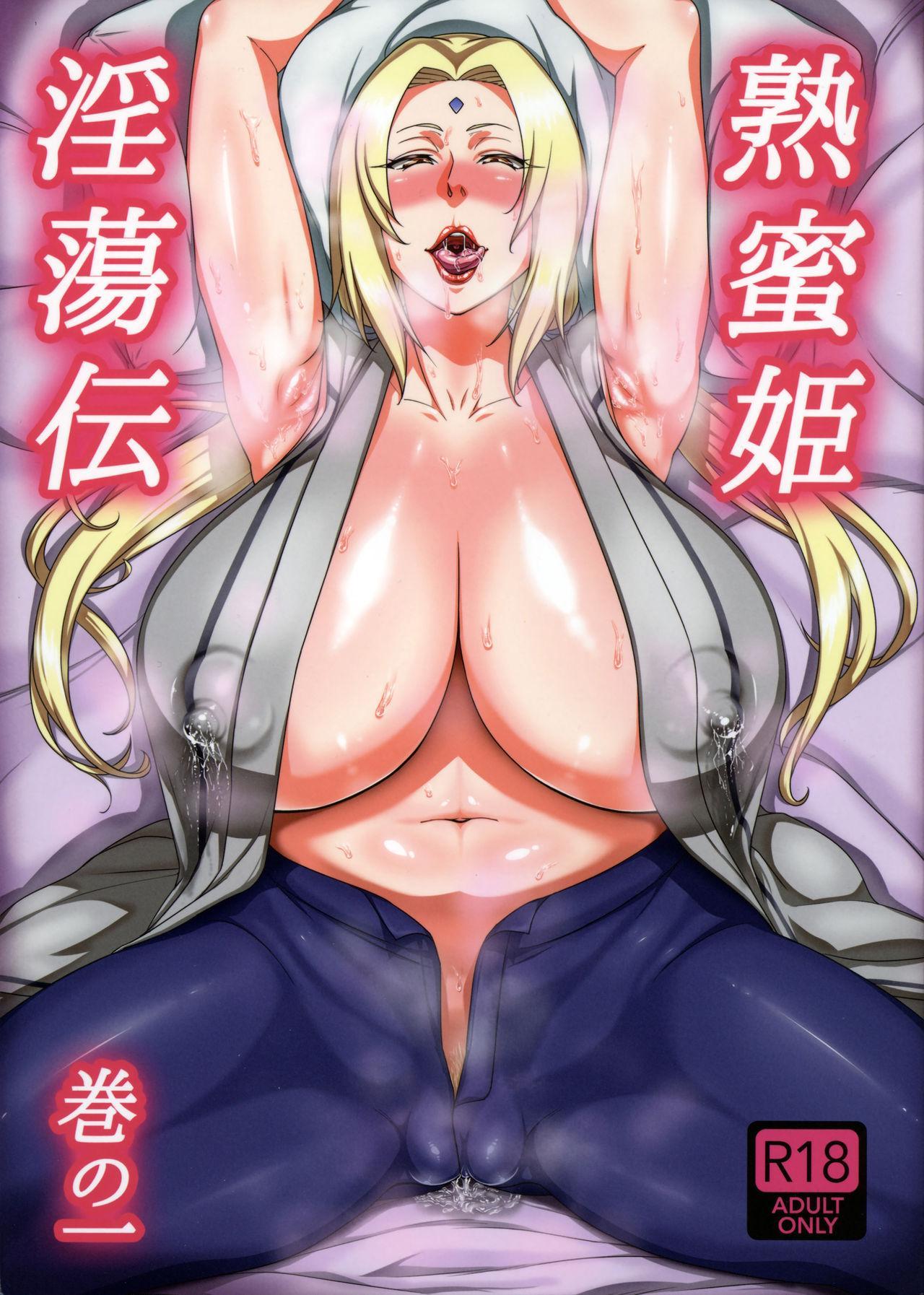 Jukumitsuki Intouden Maki no Ichi 0