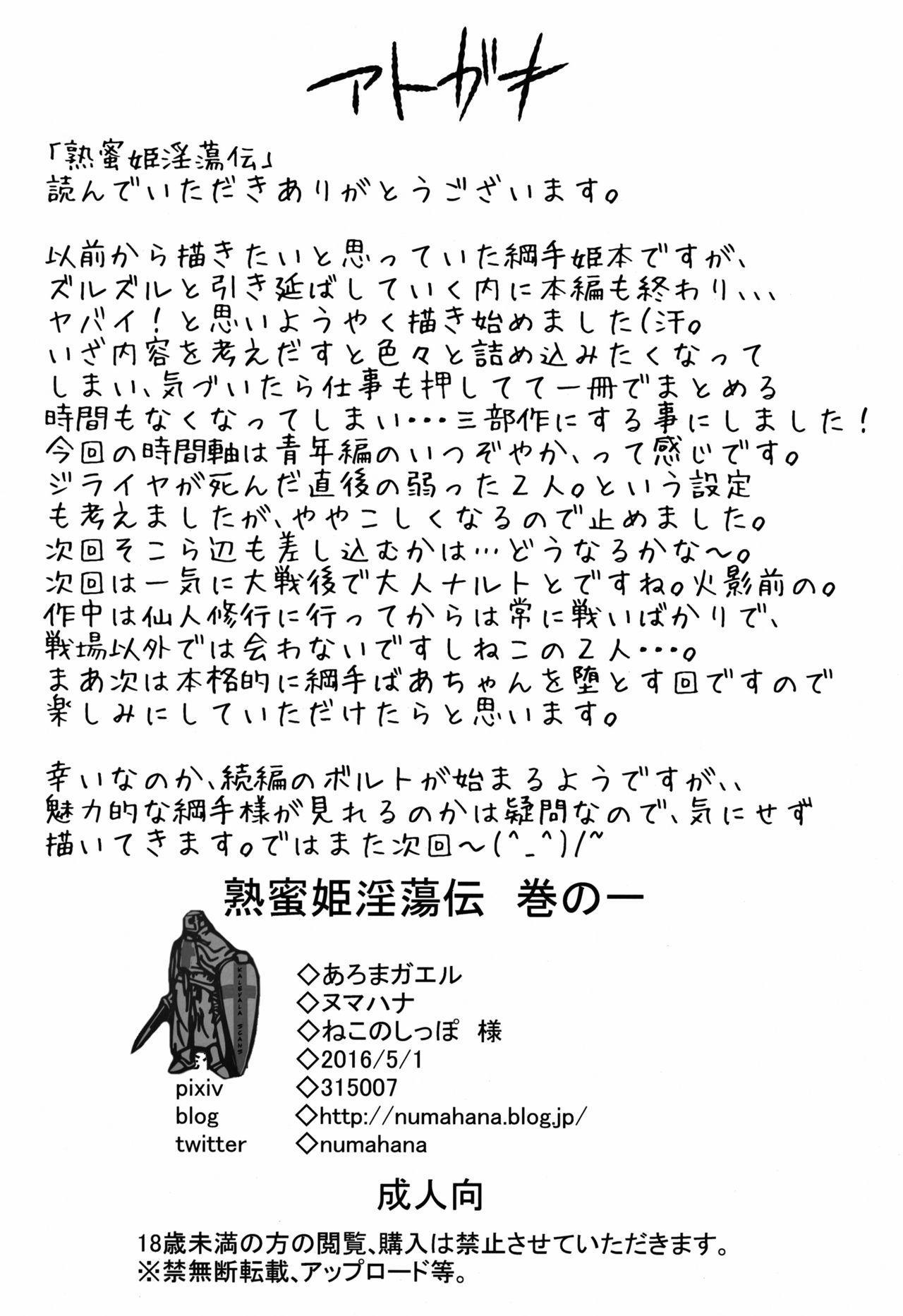 Jukumitsuki Intouden Maki no Ichi 22