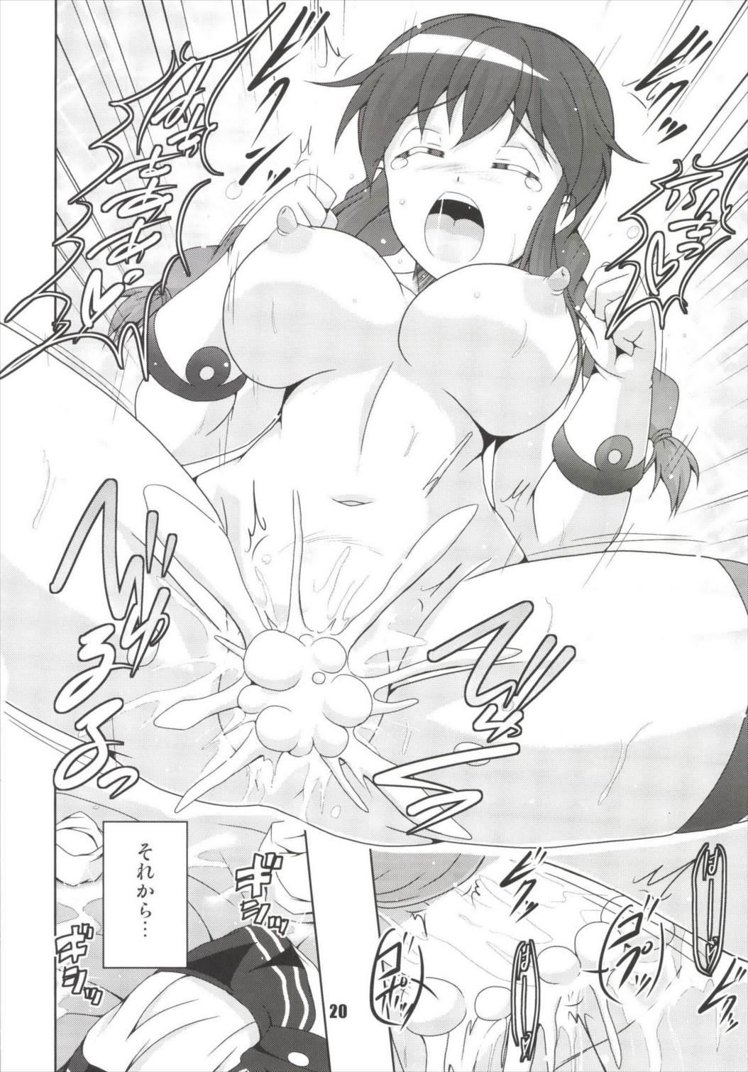 Noshiro no Deban wa Mada desu ka? 19