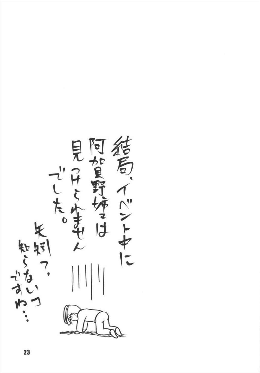 Noshiro no Deban wa Mada desu ka? 22