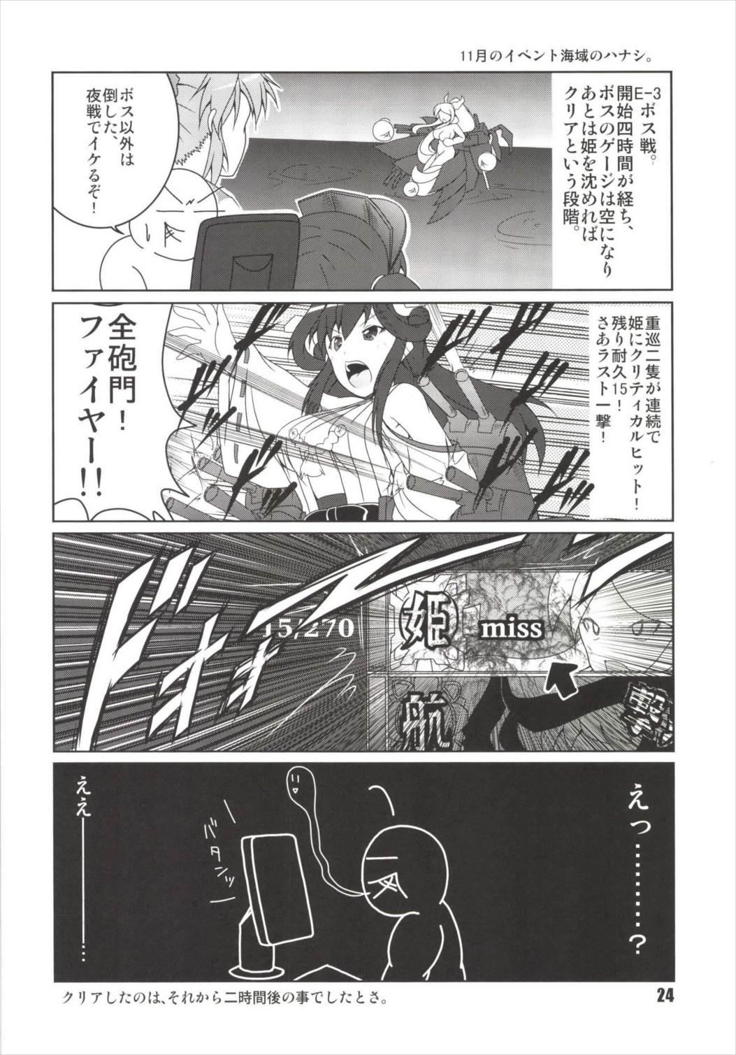 Noshiro no Deban wa Mada desu ka? 23