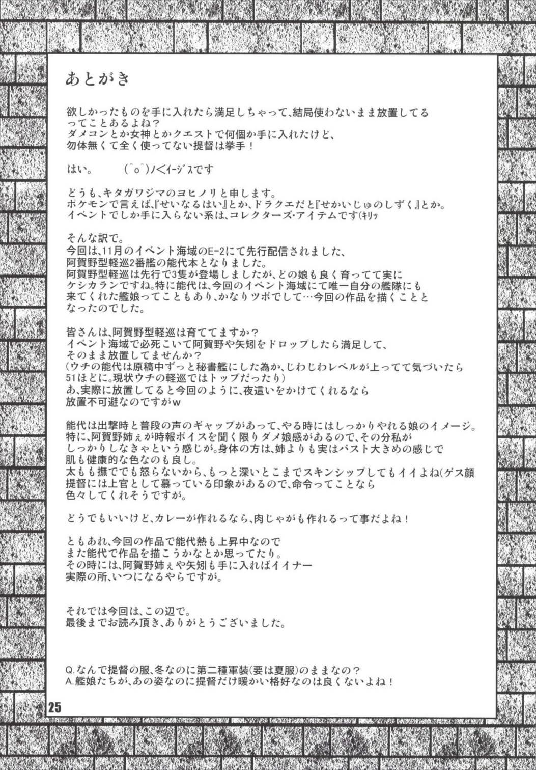 Noshiro no Deban wa Mada desu ka? 24