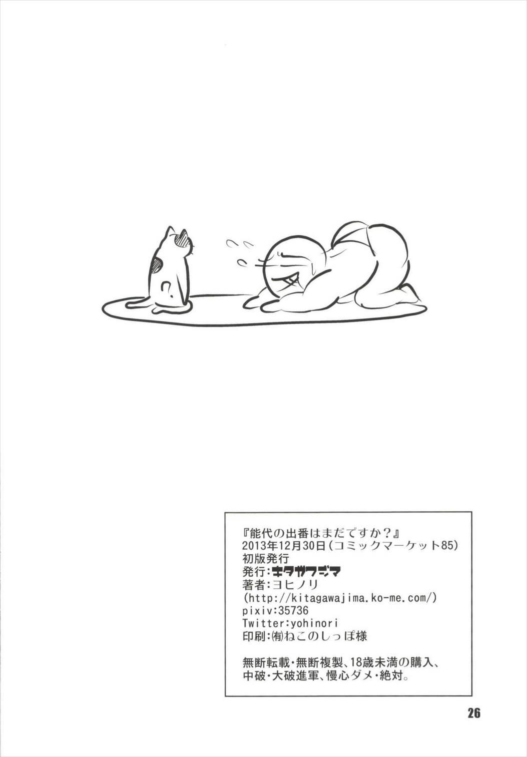 Noshiro no Deban wa Mada desu ka? 25