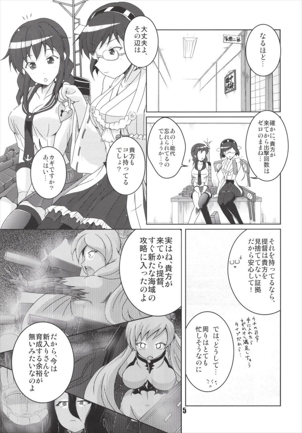 Noshiro no Deban wa Mada desu ka? 4