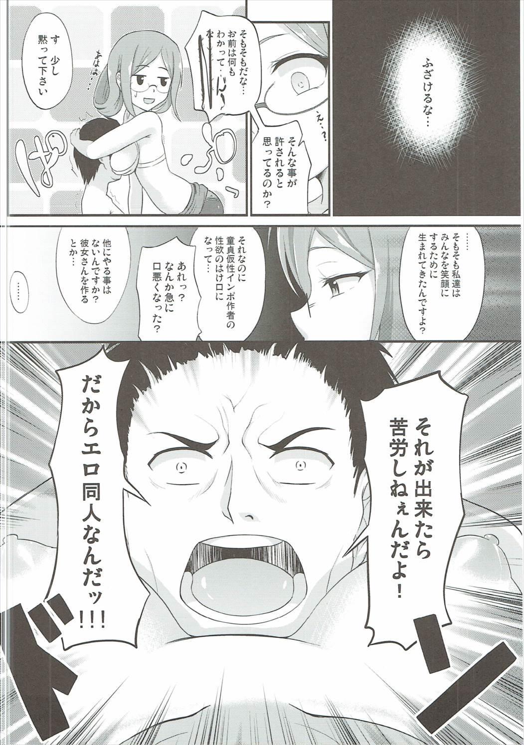 Renjun no Tsukaimichi 14