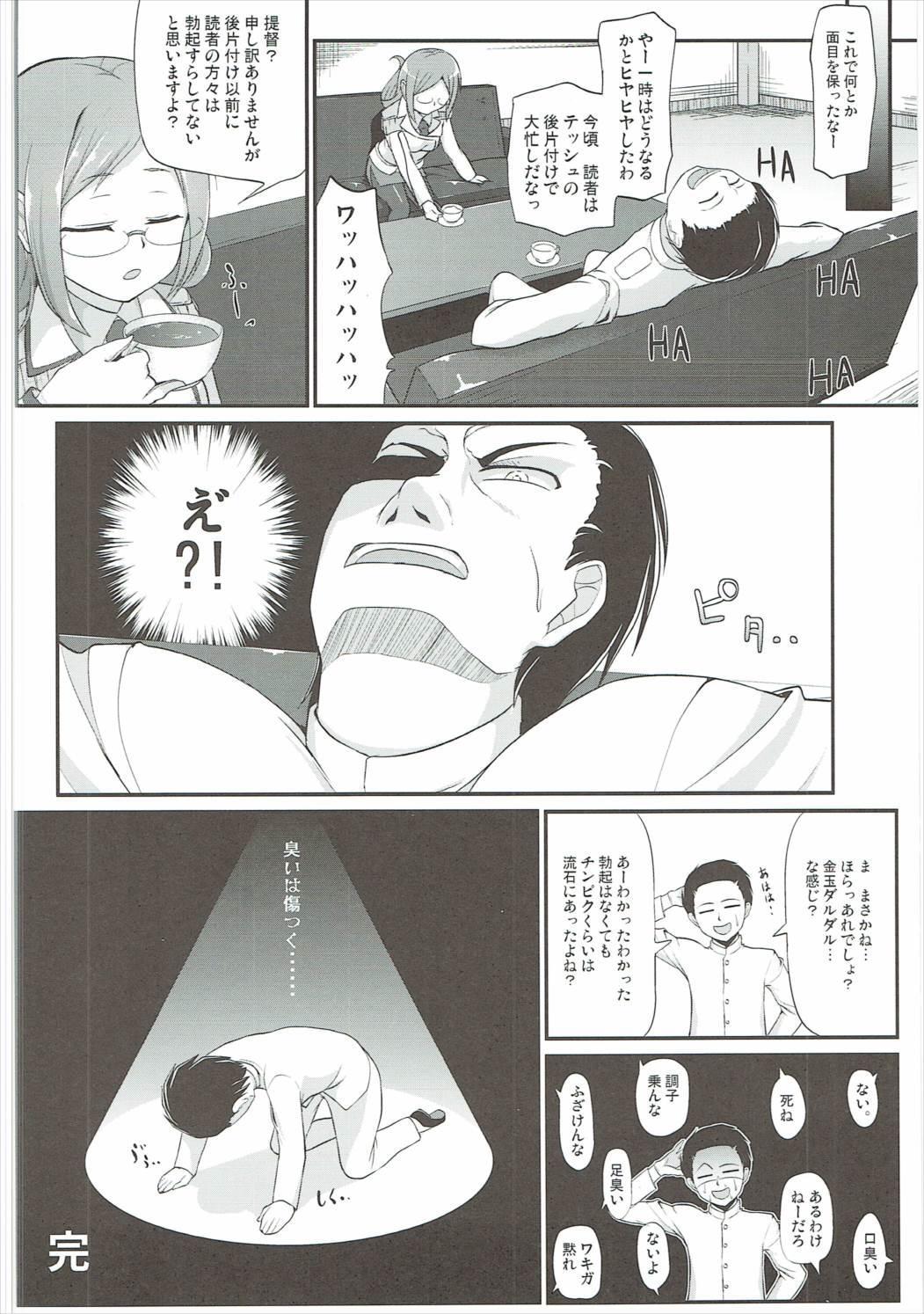 Renjun no Tsukaimichi 20