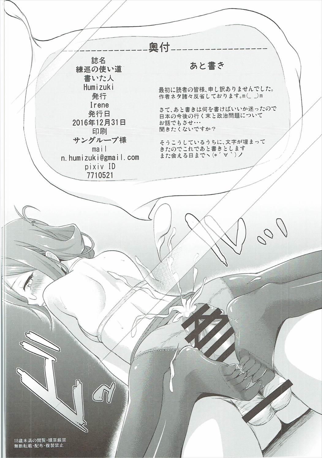 Renjun no Tsukaimichi 28