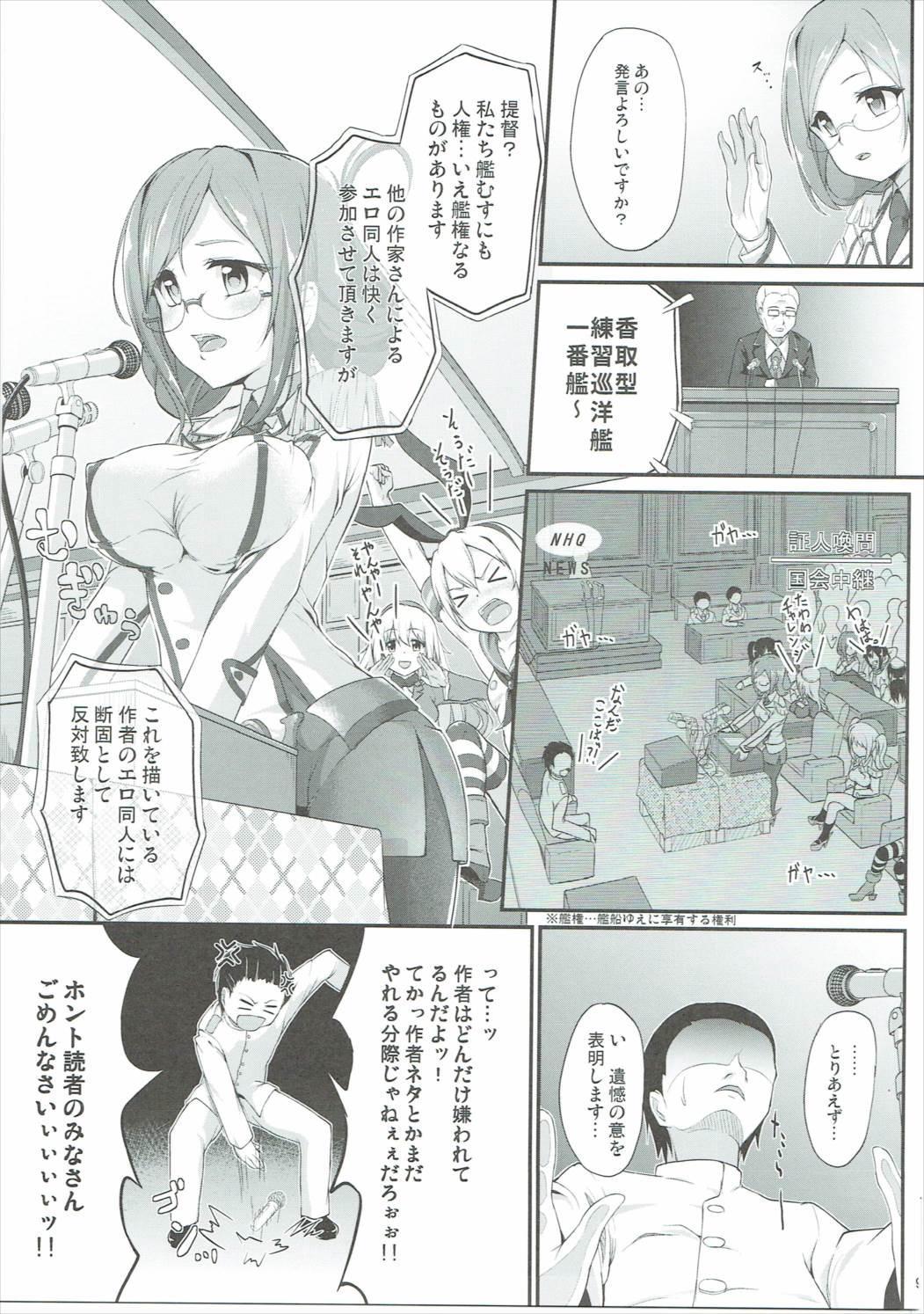 Renjun no Tsukaimichi 7