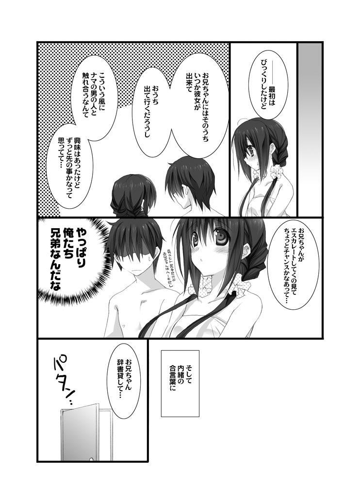 Imouto no Otetsudai 19