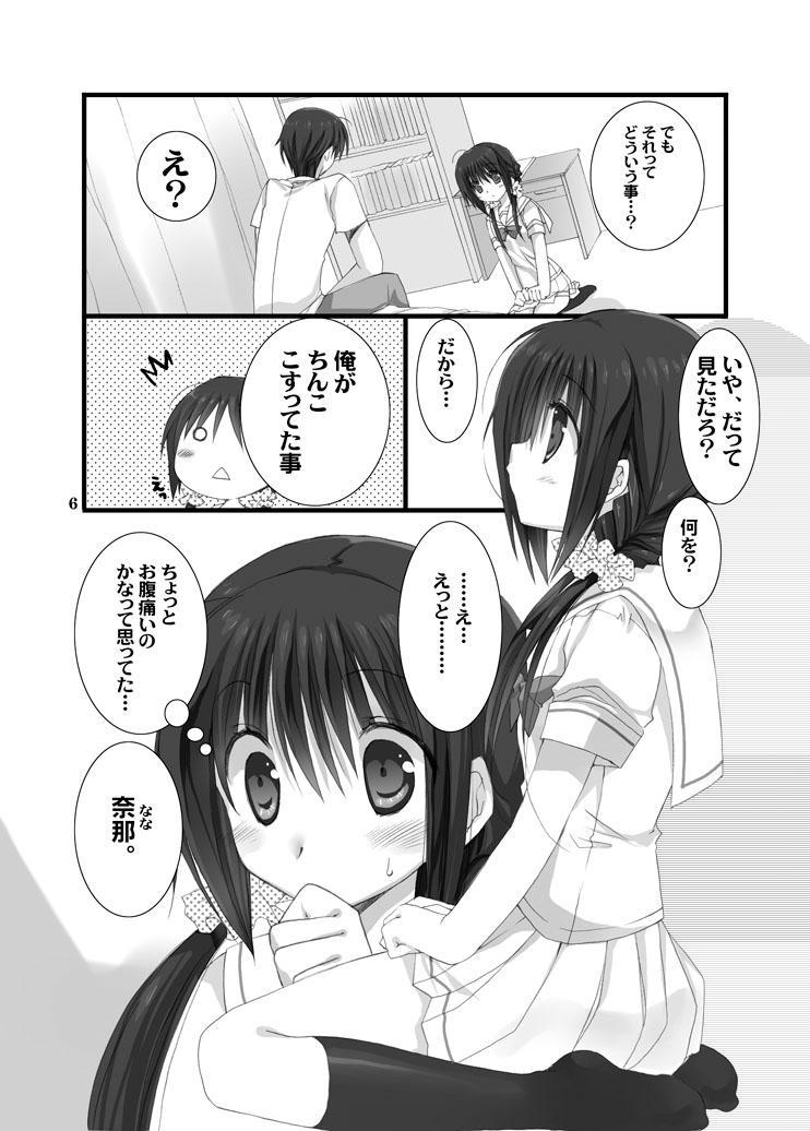 Imouto no Otetsudai 4