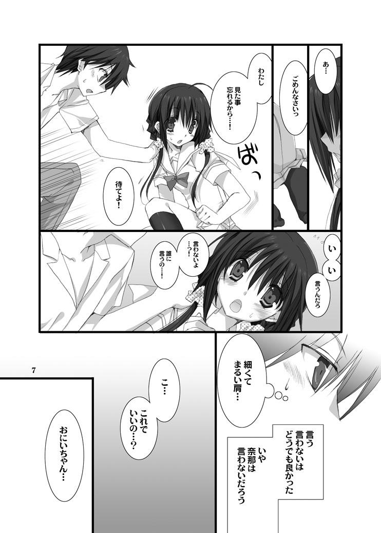 Imouto no Otetsudai 5