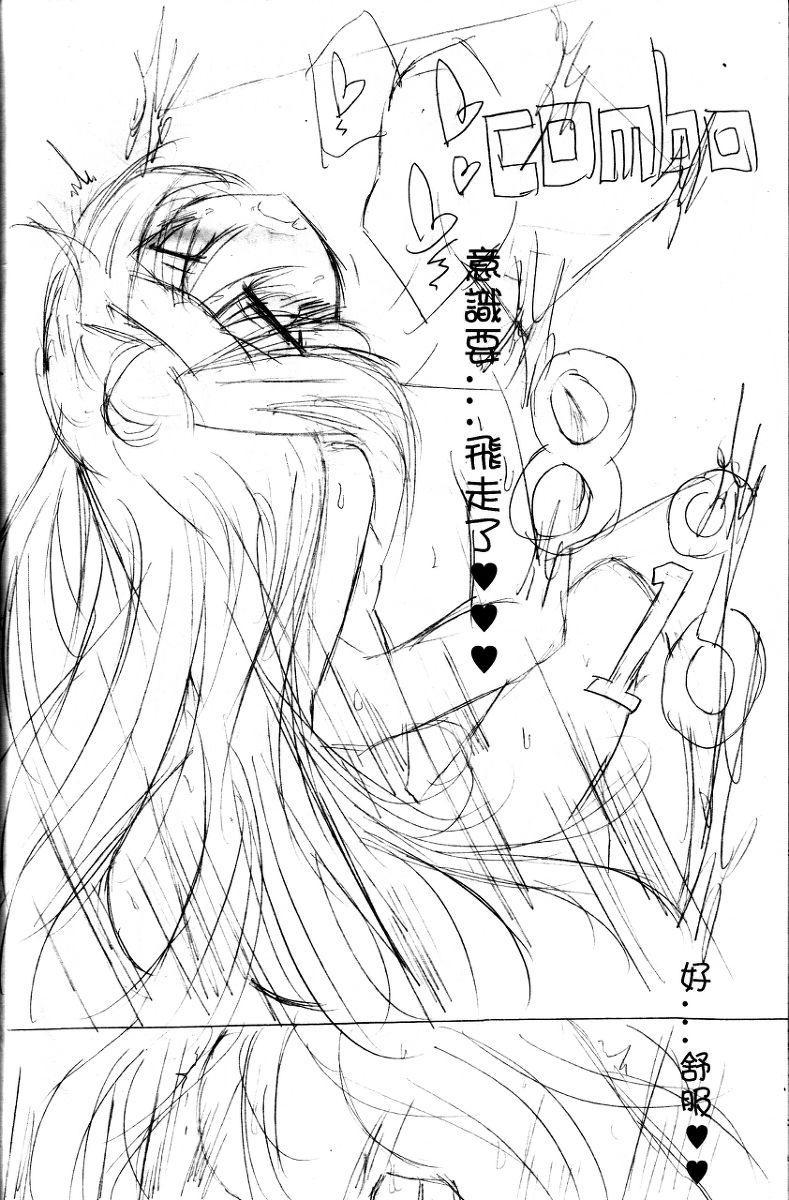 Yuuki to Kirito no Sword Skill jissen 2