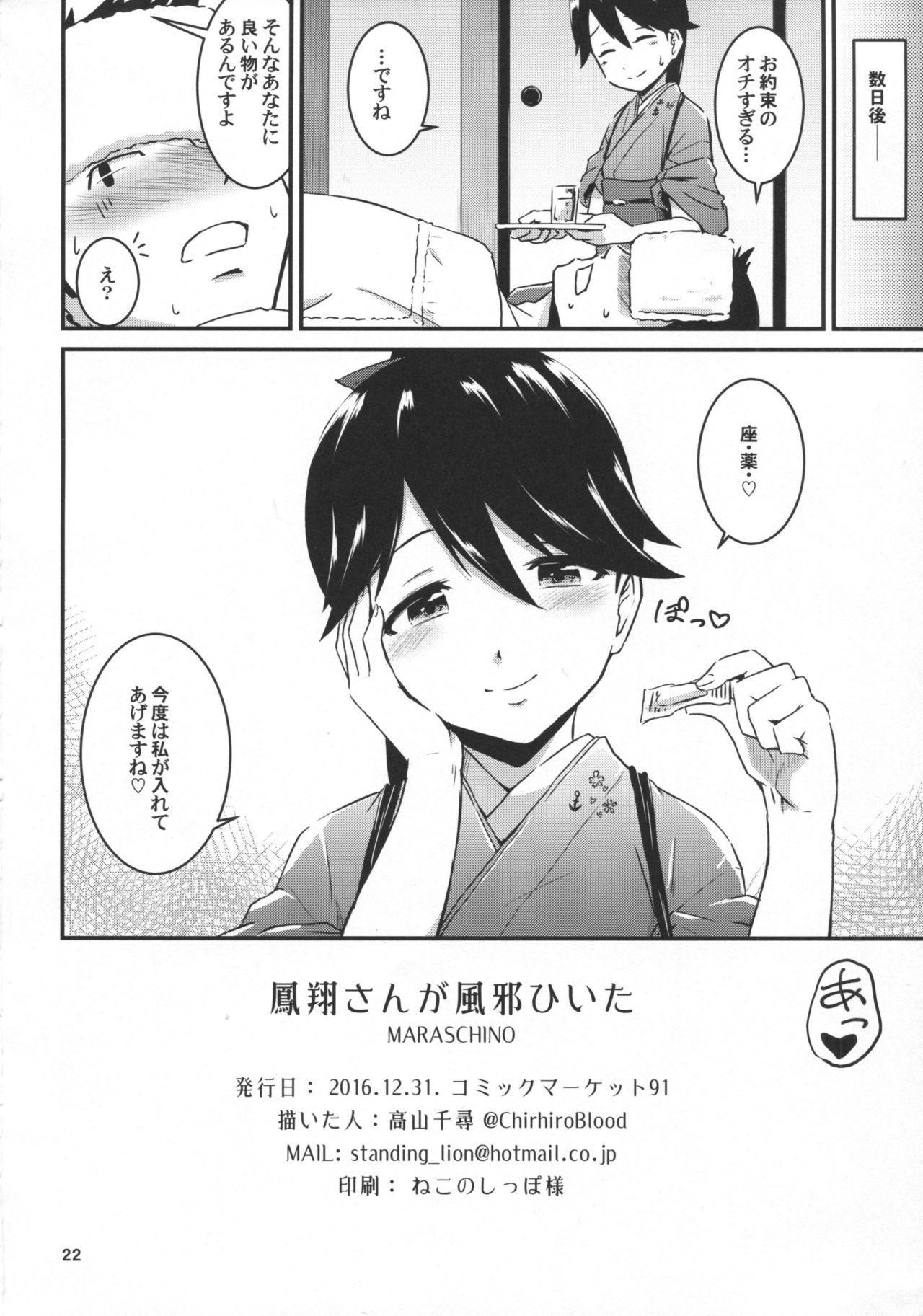 Houshou-san ga Kazehiita 20