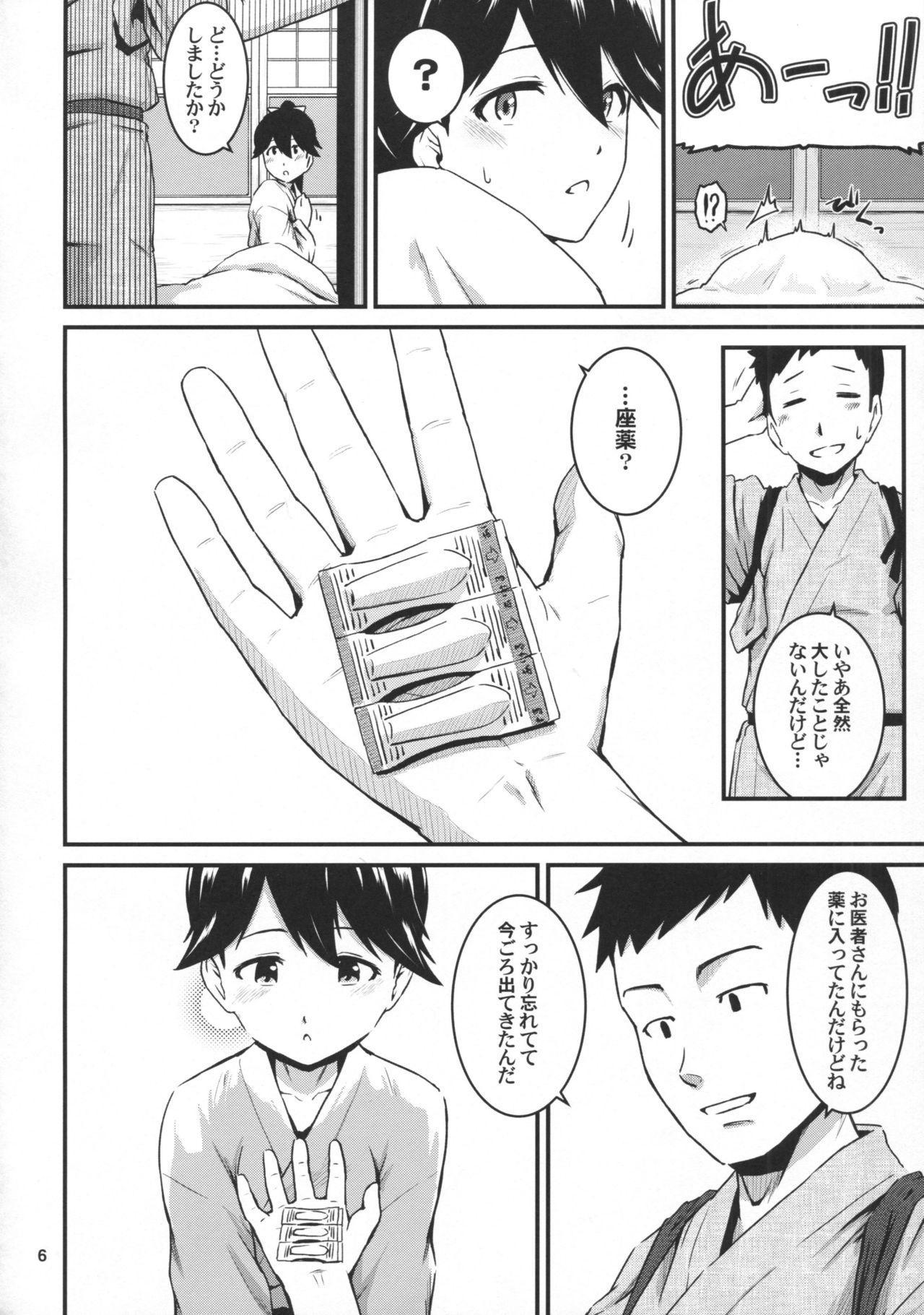 Houshou-san ga Kazehiita 4