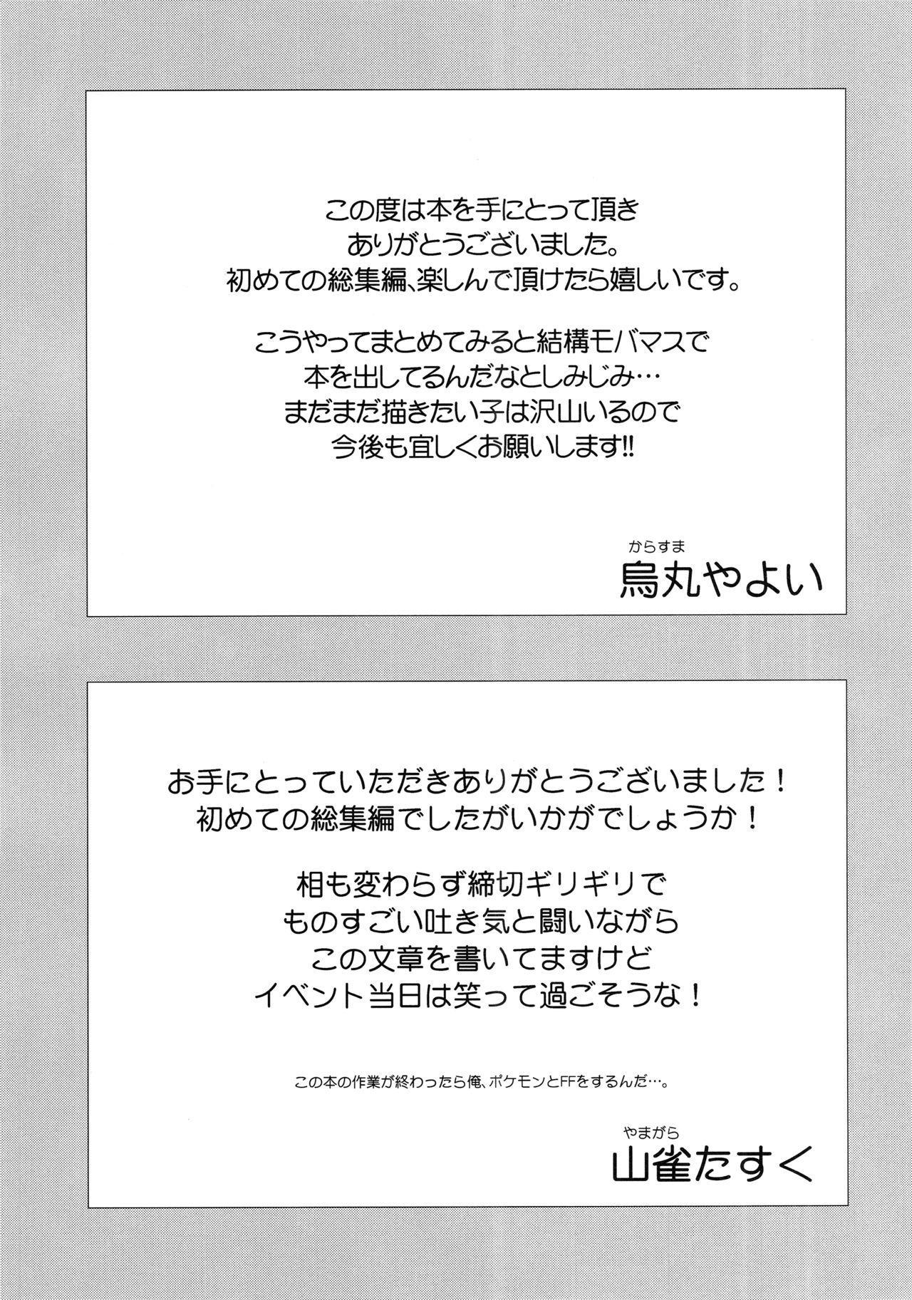 Torokeru Mahou - Melting Magic 109