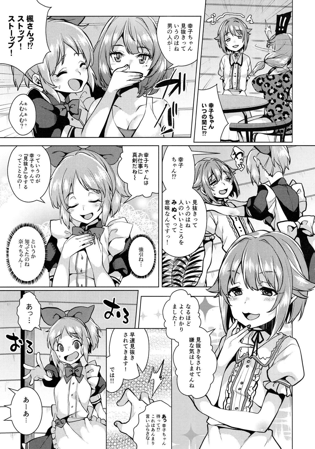 Torokeru Mahou - Melting Magic 23