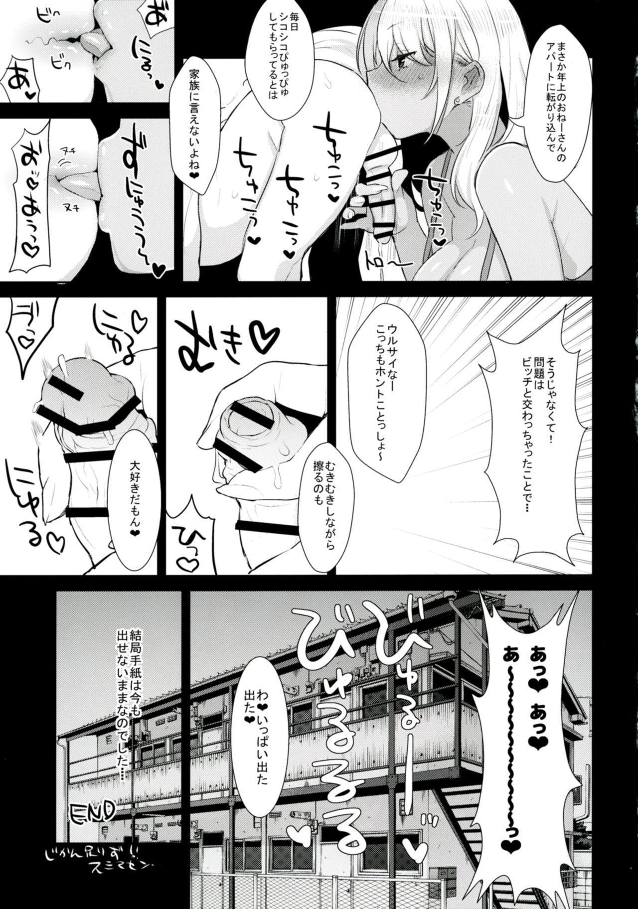 Oneshota ibun-roku Vol. 1 23